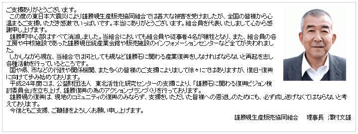 SUPPORT_sawamura