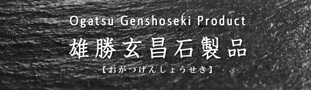 PRODUCT_ogatsu_genshoseki_product1